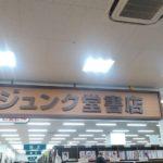 ジュンク堂書店 難波店