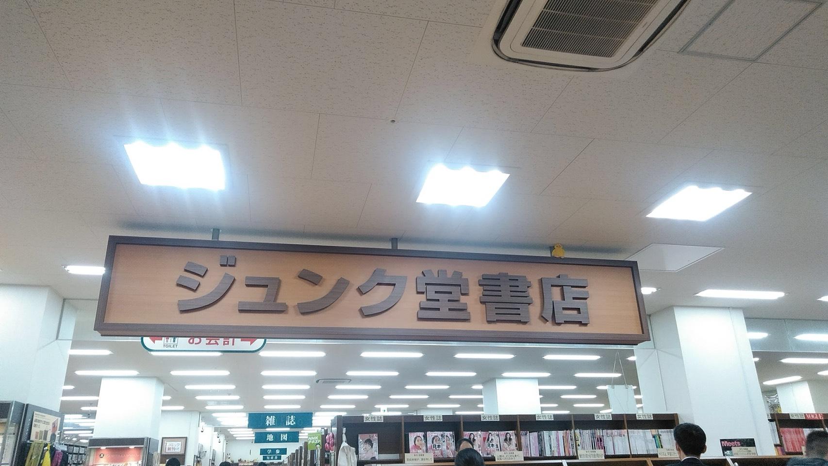ジュンク 堂 難波