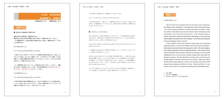 大学編入 総合英語講座 問題号