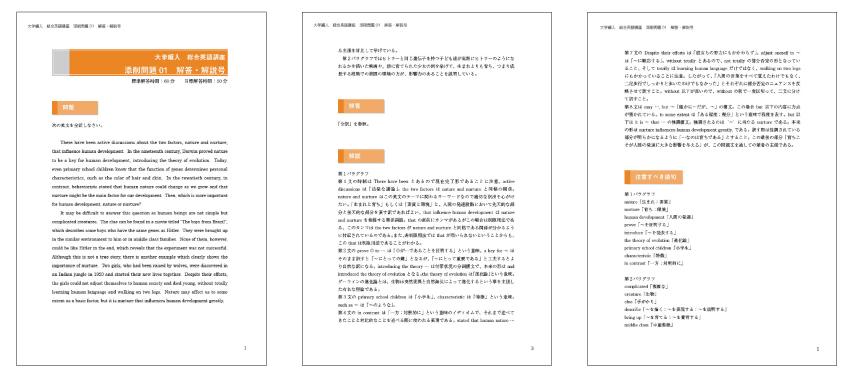 大学編入 総合英語講座 解答・解説号
