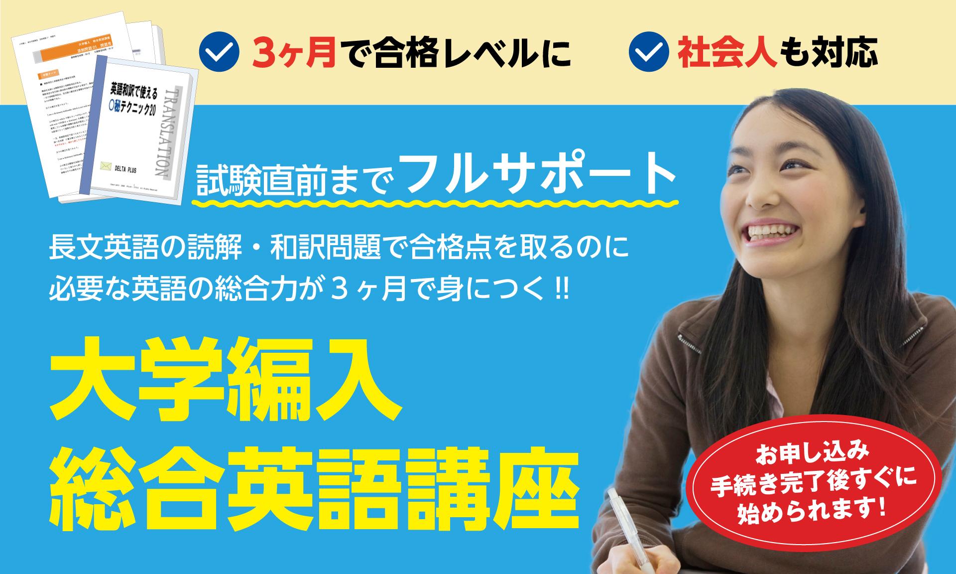 大学編入 総合英語講座
