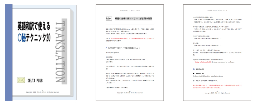英語和訳の入門書