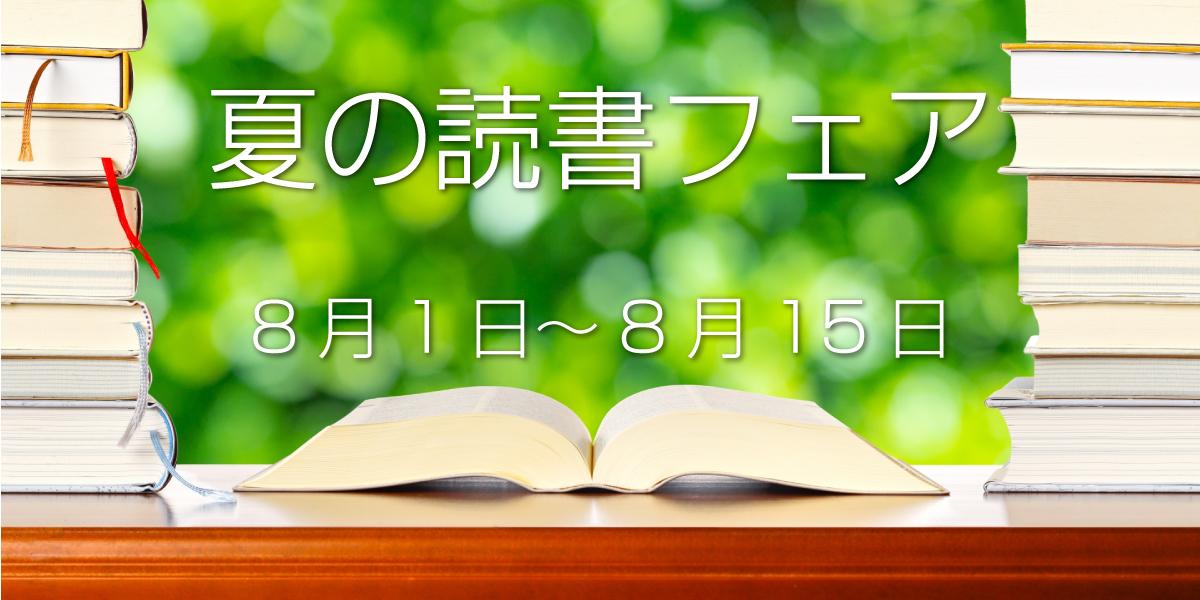 夏の読書フェア